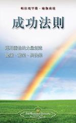 The Law of Success (Chinese Traditional)
