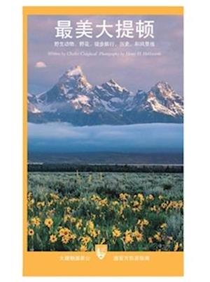 The Best of Grand Teton National Park af Charles Craighead