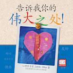 ! Chinese Edition