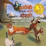 Anokhi Dosti af Subhash Kommuru