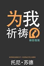 Simplified Chinese Pray for Me Youth Edition