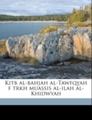 Kitb Al-Bahjah Al-Tawfqyah F Trkh Muassis Al-Ilah Al-Khidwyah af Muammad Fard