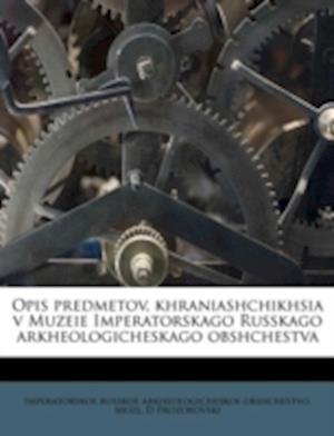 Opis Predmetov, Khraniashchikhsia V Muzeie Imperatorskago Russkago Arkheologicheskago Obshchestva af D. Prozorovski, Imperatorskoe Russkoe Arkheologich Muze