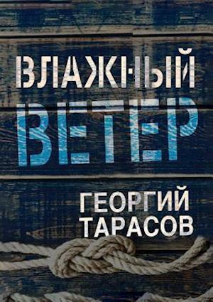 Vlazhnyj Veter af Georgij Tarasov
