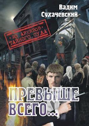Bog, paperback Prevyshe Vsego Ili Pogonya Za Chernym Aspidom (Iz Arhivov Tajnogo Suda) af Vadim Suhachevskij