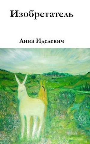 Bog, hardback Inventor / o Petate af Anna / Anna Idelevich /   e eb