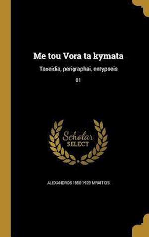 Bog, hardback Me Tou Vora Ta Kymata af Alexandros 1850-1929 Mraitids