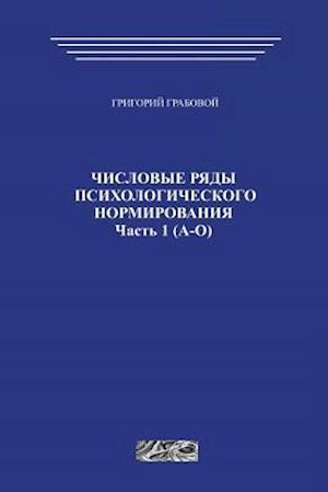 Chislovye Rjady Psihologicheskogo Normirovanija (Part 1) af Grigori Grabovoi