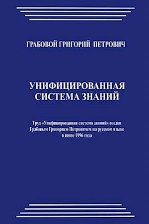 Unificirovannaja Sistema Znanij af Grigori Grabovoi