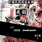 China Tales and Stories af Zhou Wenjing, Joseph Janeti