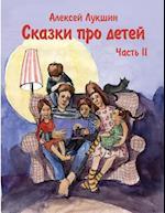 Skazki Pro Detei (Russkoe Izdanie) Alexei Lukshin af Alexei Lukshin
