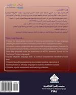 As-Salaamu 'Alaykum Textbook Part One af MR Ahmed Mohsin Al Atam, MR Jameel Yousif Al Bazili