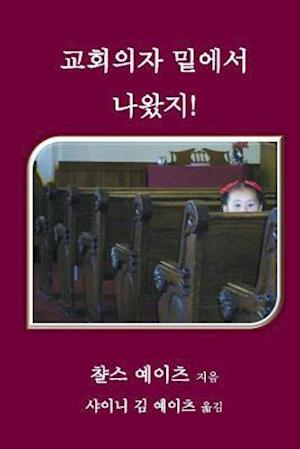 Korean Edition of 'it Came from Beneath the Pews' af Charles C. Yates