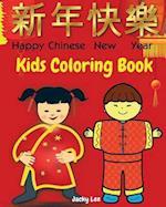 Happy Chinese New Year. Kids Coloring Book. af Jack Lee