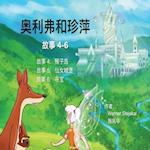 Oliver and Jumpy, Stories 4-6 Chinese