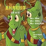 Oliver and Jumpy, Stories 16-18 Chinese