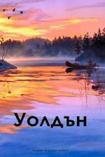 Walden (Bulgarian Edition)