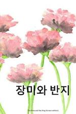 The Rose and the Ring (Korean Edition)