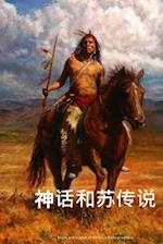 Myths and Legends of the Sioux (Chinese Edition)