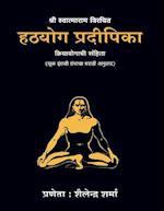 Hatha Yoga Pradipika (Marathi Edition)