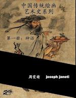China Classic Paintings Art History Series - Book 1