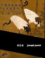 China Classic Paintings Art History Series - Book 2