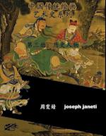 China Classic Paintings Art History Series - Book 3