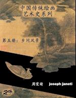 China Classic Paintings Art History Series - Book 5