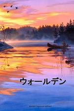 Walden (Japanese Edition)