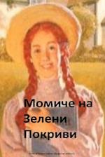 Anne of Green Gables (Bulgarian Edition)