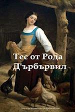 Tess of the D'Urbervilles (Bulgarian Edition)