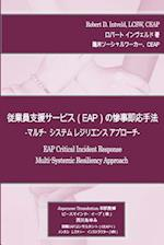 Japanese Version Eap Cir Multi-Systemic Resiliency Approach