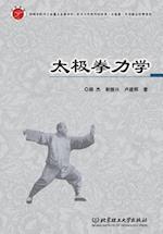 Taijiquan Mechanics