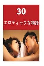 30 Erotic Stories (Japanese)