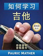 How to Learn Guitar (Chinese Edition)