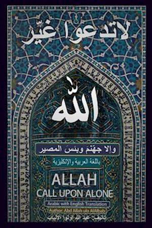Allah Call Upon Alone af Abd Allah Ulo Alalbab