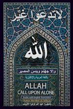 Allah Call Upon Alone