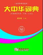 Greater China Dictionary (in Hanyu Pinyin Order / 2 of 2)