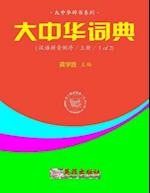 Greater China Dictionary (in Backward Order / 1 of 2)