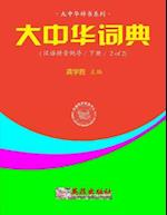 Greater China Dictionary (in Backward Order / 2 of 2)