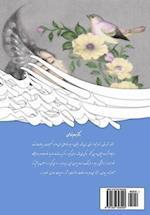 Sunrise (Sepide-Dam) (Selected Poems) (Persian/Farsi Edition)