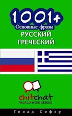 1001+ Basic Phrases Russian - Greek
