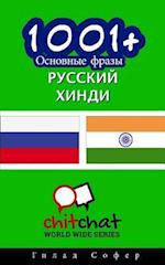 1001+ Basic Phrases Russian - Hindi