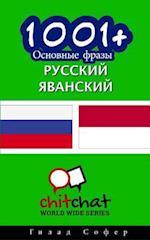 1001+ Basic Phrases Russian - Javanese