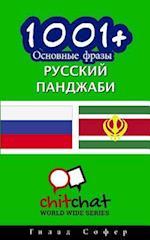 1001+ Basic Phrases Russian - Punjabi