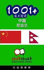 1001+ Basic Phrases Chinese - Nepali