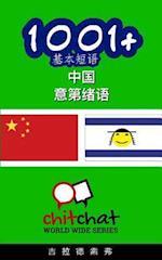1001+ Basic Phrases Chinese - Yiddish