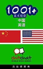 1001+ Basic Phrases Chinese - English