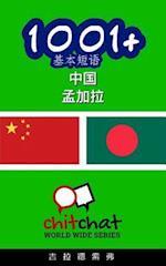 1001+ Basic Phrases Chinese - Bengali