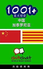 1001+ Basic Phrases Chinese - Catalan